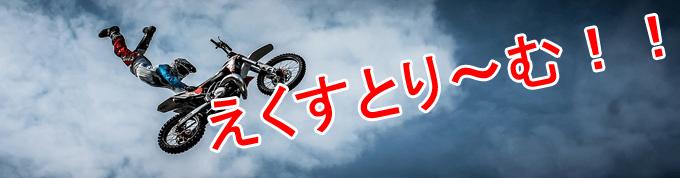 biker-384178_1280