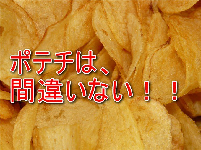 chips-644_1280