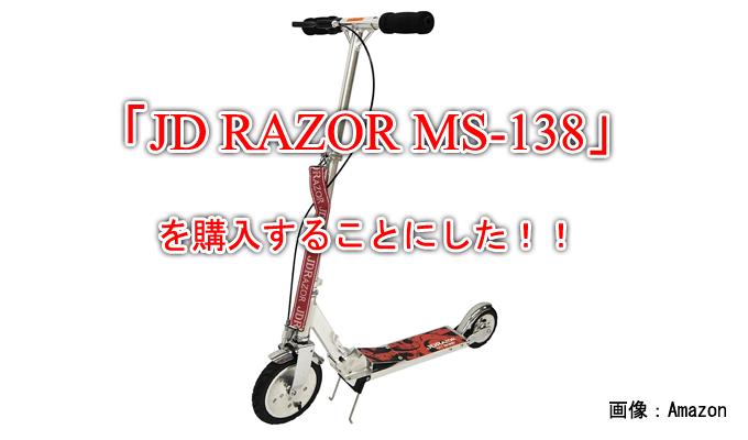 jd-razor-ms-138-wo