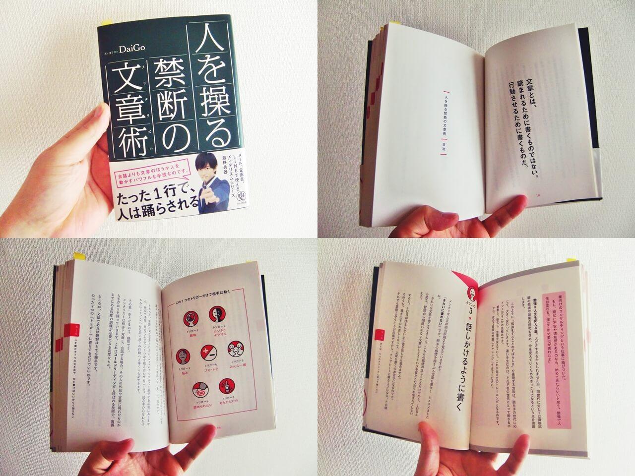 『人を操る禁断の文章術』著:DaiGo